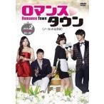 2 ロマンスタウン BOX ノーカット完全板(DVD・アジアTVドラマ)