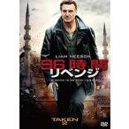 96時間/リベンジ(DVD・洋画アクション)