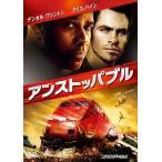 アンストッパブル  DVD