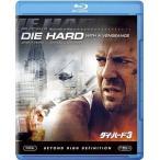 ダイ ハード3  Blu-ray