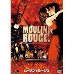 ムーラン・ルージュ(DVD・洋画ドラマ)