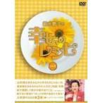 細木数子の幸せのレシピ vol.3【DVD/趣味・教養・実用】