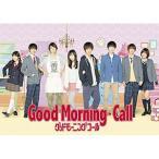 グッドモーニング・コール Blu-ray BOX2(Blu-ray・邦画TVドラマ)(新品)