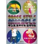 Yahoo!DVD-outlet(アウトレット品)DVD ダンス・スタイル・ミラクル ( DVD )(DVD・実用(生活))
