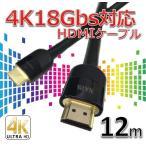 ショッピングHIGH 4K18Gbps対応High Speed HDMIケーブル 12m
