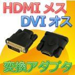 HDMI変換 HDMIメス-DVIオス変換アダプタ