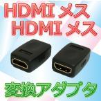 HDMI変換 HDMIメス/メス 変換アダプタ