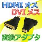 HDMI変換 HDMIオス-DVIメス変換アダプタ