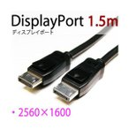 DisplayPortケーブル 1.5m ディスプレイポートケーブル