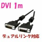 DVIケーブル 1m デュアルリンク 高品質 DVI-D