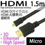 HDMI マイクロ ケーブル 1.5m micro 変換 スマホ対応 HDMIケーブル 変換