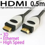 HDMIケーブル 0.5m Ver1.4 3D フルハイビジョン ハイスピード イーサネット 対応