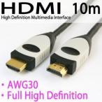 HDMIケーブル10m AWG30 フルハイビジョン(1920x1080p)伝送
