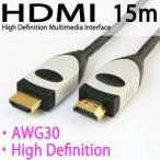 HDMIケーブル15m AWG30 ハイビジョン(1920x1080i)伝送