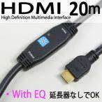 HDMIケーブル20m EQ イコライザー付き AWG24 フルハイビジョン(1920x1080p)伝送