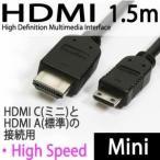 HDMI  ミニ ケーブル 1.5m mini 変換 ビデオカメラ・デジカメ対応 HDMIA/HDMIC-015