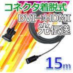 NAPA DVI/HDMI コネクタ着脱式 光延長ケーブル 15m