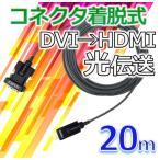 NAPA DVI/HDMI コネクタ着脱式 光延長ケーブル 20m