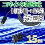 NAPA HDMI/DVI コネクタ着脱式 光延長ケーブル 15m