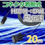 NAPA HDMI/DVI コネクタ着脱式 光延長ケーブル 20m