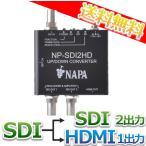 NAPA SDI to HDMI コンバータ アップコンバート ダウンコンバート機能内蔵