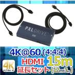 4K@60(4:4:4)HDMI15m延長セット(NAPA 4K HDMIケーブル12m+NAPA 4K HDMIケーブル3m+延長器+USBケーブル+USB AC)