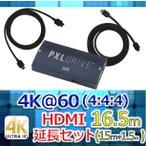 4K@60(4:4:4)HDMI16.5m延長セット(NAPA 4K HDMIケーブル15m+NAPA 4K HDMIケーブル1.5m+延長器+USBケーブル+USB AC)
