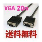 RGB ケーブル 20m ディスプレイケーブル VGAケーブル WUXGA(1920x1200)対応 【送料無料】