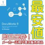 【即日出荷!メール便配送】ゼロックス DocuWorks 9 (ドキュワークス)ライセンス認証版/1ライセンス 基本パッケージ