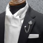 ◆礼装◆アスコットタイ チーフ付 ◇シルバー(銀ラメ入)◇シルク100% 日本製  メンズフォーマル