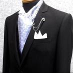 アスコットタイ 日本製 シルク100% サックスブルー ジャガード織 メール便可