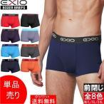 EXIO/エクシオ 単品 ボクサーブリーフ ボクサーパンツ アンダーウェア メンズインナー 全8色 M〜2XL ゆうパケット送料無料 EX-101-S