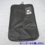 テーラーバッグ ガーメントバッグ 黒 不織布 スーツ持ち運び ハンガーなし 洋服カバー 収納袋