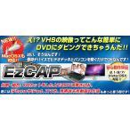 ダビング VHS DVD 録画 ビデオキャプチャー TVチューナー キャプチャーボード Ezcap win mac 対応