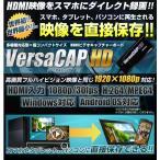 ビデオキャプチャー ダビング HDMIビデオキャプチャーボード 1080p フルHD Android VersaCAP HD