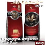 ベトナムコーヒー TrungNguyen SangTao5 チュングエン340g、中挽き