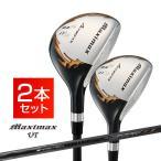 ゴルフ クラブ ユーティリティ マキシマックスUT 標準シャフト仕様 2本セット