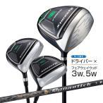 ゴルフ クラブ 3本セット ダイナミクス ドライバー + ダイナミクスFW(#3,#5)  標準カーボンシャフト仕様
