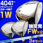 ゴルフクラブ マキシマックスリミテッド2ドライバー + マキシマックスFW 3本セット ワークテック飛匠シャフト仕様 WORKS GOLF ワークスゴルフ