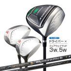 ゴルフ クラブセット 3本セット ダイナミクスドライバー + フォーサイトFW(#3、#5) ノーマルシャフト仕様
