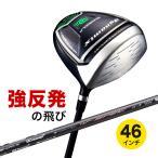 ゴルフ クラブ ドライバー ダイナミクス マミヤ製カーボンシャフト仕様