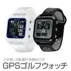 ゴルフナビ 腕時計型 Shot Navi ショットナビ Hug GPS 距離測定器