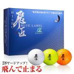 ゴルフボール 飛匠(ひしょう) BLUE LABEL 煌 1ダース(12球) ブルーラベル きらめき WORKS GOLF ワークスゴルフ