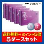 飛匠(ひしょう) LADY LABEL 5ダースセット(60球) ゴルフボール レディラベル WORKS GOLF(ワークスゴルフ) 飛ぶゴルフボール 激飛び高反発ボール 女性 シニア