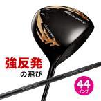 ゴルフ クラブ ドライバー 短尺 44インチ ルール適合 マキシマックス ブラックシリーズII 標準カーボンシャフト仕様 ワークスゴルフ ゴルフドライバー ドラコン