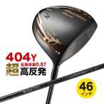 ゴルフ クラブ 非公認 高反発 ドライバー マキシマックス ブラックプレミア リミテッド MAX1.7 ノーマルシャフト仕様