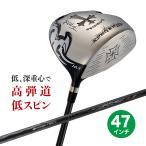 ゴルフ クラブ 長尺 47インチ ドライバー ワイルドマキシマックス 標準カーボンシャフト仕様