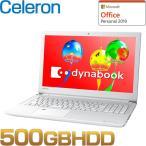 ダイナブック dynabook PAZ25GW-SDJ ノートパソコン Celeron HDD500GB メモリ4GB Office付き 15.6型HD DVD Windows 10