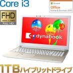 ダイナブック dynabook PAZ45GG-SEQ ノートパソコン Core i3 1TB(HDD+NAND) メモリ4GB Office付き 15.6型FHD DVD Windows 10