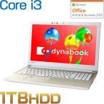 ダイナブック dynabook PAZ45GG-SES ノートパソコン Core i3 HDD1TB メモリ8GB Office付き 15.6型HD DVD Windows 10